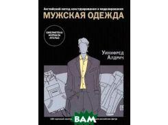 Мужская одежда. Английский метод конструирования и моделирования. 110 чертежей конструкций, адаптированных для российских фигур