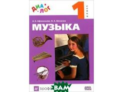 Музыка. 1 класс. Учебник (+ CD)