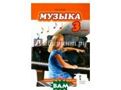 Музыка. 3 класс. Учебник с электронным приложением. ФГОС