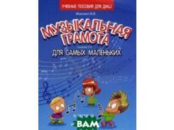 Музыкальная грамота для самых маленьких в сказках, стихах и картинках. Учебно-методическое пособие