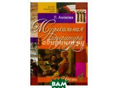 Музыкальная литература. Дидактические материалы. Часть 4 (+CDmp3)