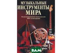 Музыкальные инструменты мира. Иллюстрированная энциклопедия