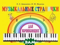 Музыкальные странички для начинающих