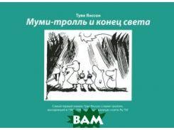 Муми-тролль и конец света. Самый первый комикс Туве Янссон о муми-троллях