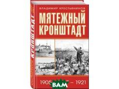 Мятежный Кронштадт. 1905   1917   1921