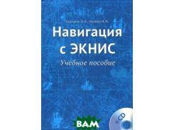 Навигация с экнис: Учебное пособие +CD. Бурханов М.В., Малкин И.М.