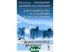 Наблюдения, сделанные над лошадьми. Для руководства к суждению об их состоянии