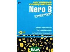 Наглядный самоучитель Nero 8: + видеокурс на CD (+ CD-ROM)