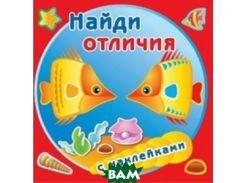 Найди отличия. Золотые рыбки. Книжка с наклейками