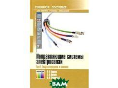 Направляющие системы электросвязи. В 2 томах. Том 1. Теория передачи и влияния