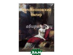 Наполеоновский ампир