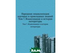 Народная энциклопедия научных и прикладных знаний