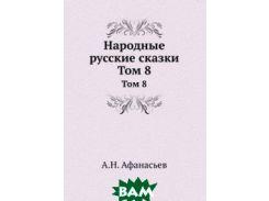 Народные русские сказки. Том 8