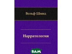 Нарратология. 2-е издание, испр. и доп.