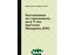 Наставление по стрелковому делу 9-мм пистолет Макарова (ПМ)