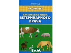 Настольная книга ветеринарного врача