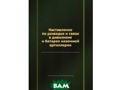 Наставление по разведке и связи в дивизионе и батарее наземной артиллерии