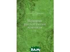 Народные русские сказки и легенды. Том 2