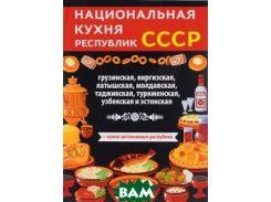 Национальная кухня республик СССР. Нестерова Д.В.