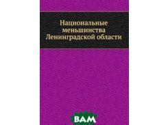 Национальные меньшинства Ленинградской области