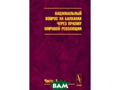Национальный вопрос на Балканах через призму мировой революции (в документах центральных российских архивов начала - середины 1920-х годов). Часть 1