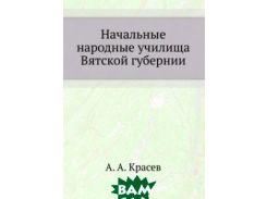 Начальные народные училища Вятской губернии