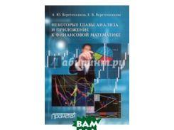 Некоторые главы анализа и приложения к финансовой математике