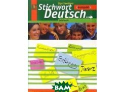 Немецкий язык. Учебник Ключевое слово - немецкий язык. Компакт . 10-11 классы