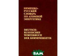 Немецко-русский словарь по атомной энергетике (Около 20000 терминов)