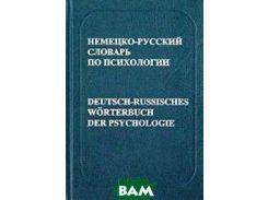 Немецко-русский словарь по психологии. С указателем русских терминов, около 17000 терминов