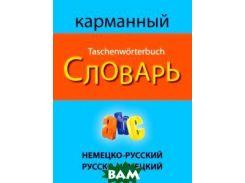 Немецко-русский, русско-немецкий карманный словарь / Deutsch-russisches russisch-deutsches taschenworterbuch