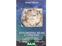 Неподвижные звёзды в гороскопе. Системный подход и практическое применение