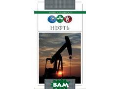 Нефть (изд. 2011 г. )