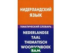 Нидерландский язык. Тематический словарь. 20000 слов и предложений. С транскрипцией нидерландских слов. С русским и нидерландским указателями
