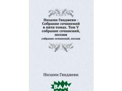 Низами Гянджеви - Собрание сочинений в пяти томах. Том V