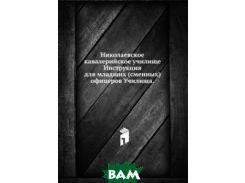 Николаевское кавалерийское училище. Инструкция для младших (сменных) офицеров Училища.