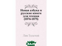 Новая азбука и русские книги для чтения. (1874-1875)