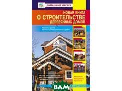 Новая книга о строительстве деревянных домов