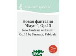 Новая фантазияФауст, Op.13