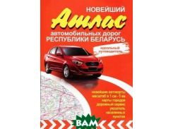 Новейший атлас автомобильных дорог Республики Беларусь. Идеальный путеводитель