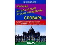 Новейший англо-русский русско-английский словарь с двусторонней транскрипцией около 200 000 слов