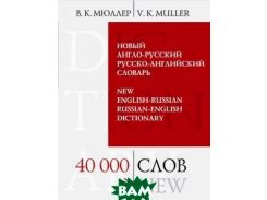 Новый англо-русский, русско-английский словарь. 40 000 слов и выражений