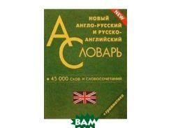 Новый англо-русский, русско-английский словарь. 45 тысяч слов и словосочетаний