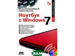 Новый мультимедийный самоучитель. Ноутбук с Windows 7 (+ CD-ROM). Серия: Самоучитель пользователя