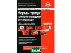 Нормы труда: применение в целях оптимизации (+ CD-ROM)