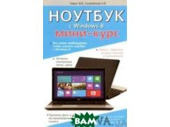 Ноутбук с Windows 8. Мини-курс. Юдин М.
