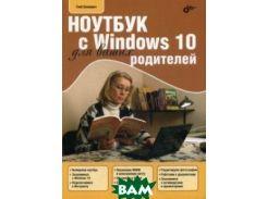 Ноутбук с Windows 10 для ваших родителей. Учебное пособие