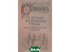 О вечных московских грехах  Неизвестные фельетоны А.П. Чехова