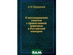 О воссоединении униатов с православной церковью в Российской империи