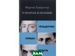 О поэтах и поэзии. Гельдерлин. Рильке. Тракль